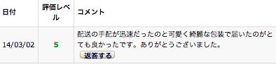 スクリーンショット 2014-03-05 09.45.23