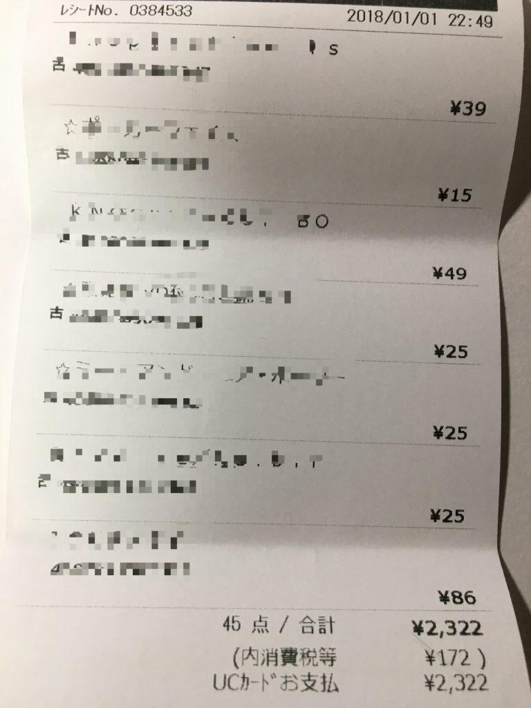 CD、DVD45枚の仕入れ金額が2322円。笑