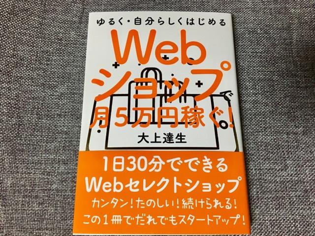 ネットショップでの成功体験をしたいなら、必読の本です。
